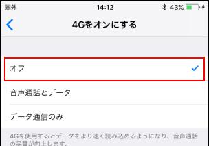 iPhoneのモバイル通信のオプション4Gオフ