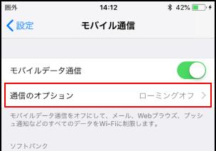 iPhoneのモバイル通信のオプション