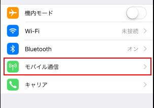 iPhoneのモバイル通信