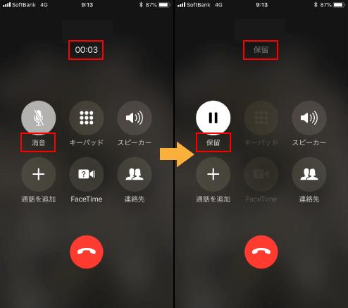 iphoneの保留の画面