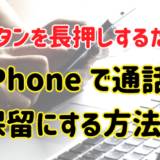 iPhoneで通話を保留にする方法