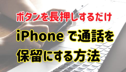 iPhoneで通話を保留にする方法|ボタン長押しでOK