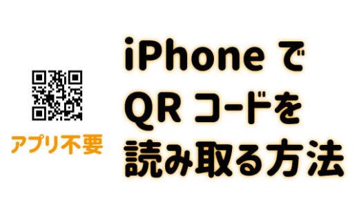 【アプリ不要】iPhoneでQRコードを読み込む方法
