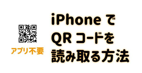 iPhoneでQRコードを読み取る方法