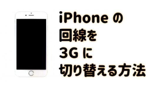【通信障害対策】iPhoneの回線を3Gに切り替える方法