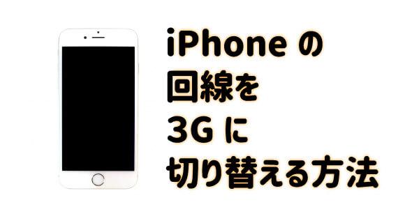 iPhoneの回線3Gに切り替える方法