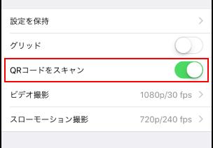 iPhoneのカメラの設定QRコード