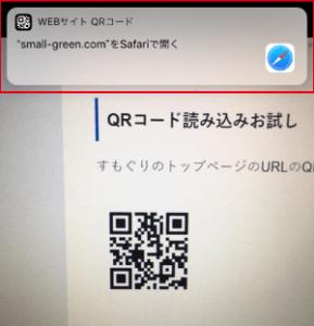 QRコードのポップアップ