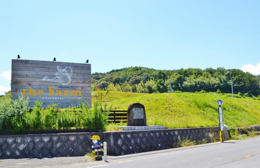 the-Farm-UNIVERSAL-OSAKAの写真