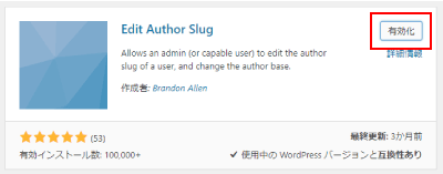Edit Author Slugの有効化