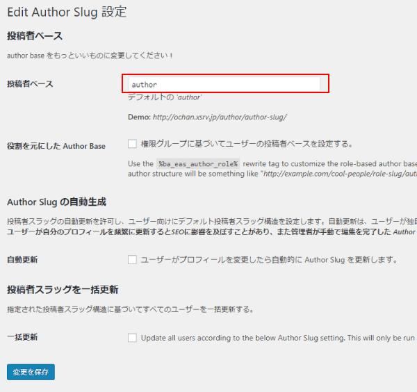 Edit Author Slugの投稿者ベースの設定