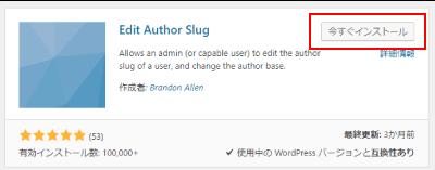Edit Author Slugのインストール
