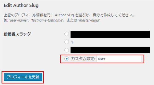 Edit Author SlugのSlugの設定