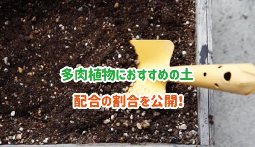 【おすすめ】多肉植物の土6種類とブレンドの割合