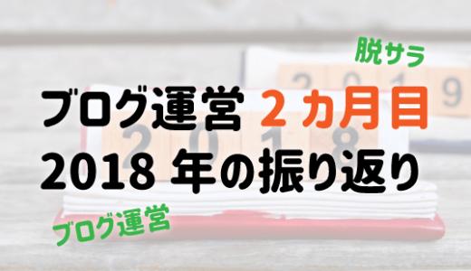 ブログ運営2ヵ月目と1年の振り返り【2018年12月】
