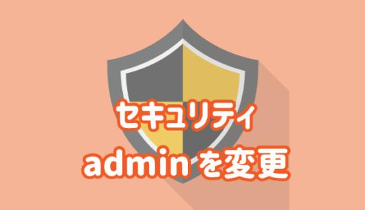 【初心者でも】変えれないユーザー名(admin)を変更する方法