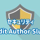 Edit Author Sligを設定する