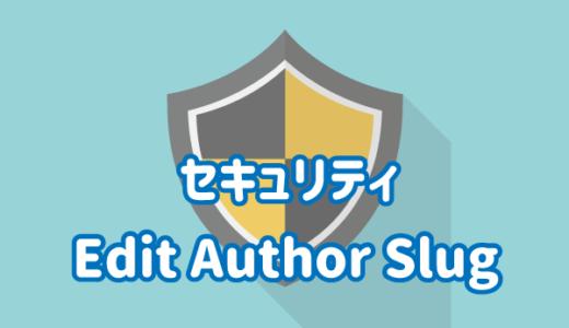 【Edit Author Slug】ユーザー名の漏洩を防ぐプラグインの設定【初心者向け】