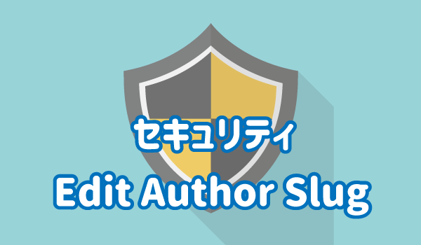 Edit Author Sligを設定する