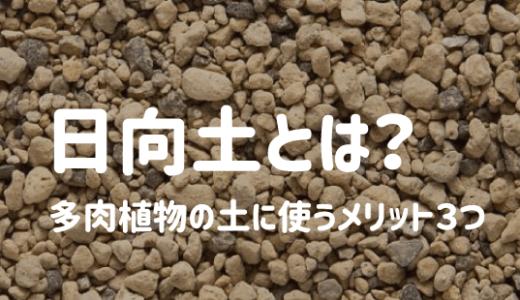 日向土(ひゅうがつち)とは|多肉植物の土に使うメリット3つ