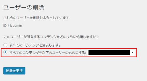 ユーザー削除のオプション