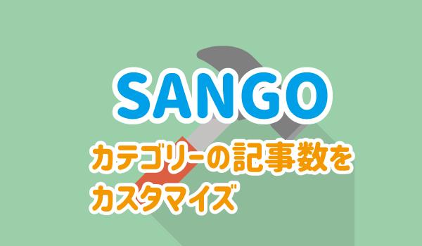 SANGOのカテゴリーの記事数をカスタマイズ