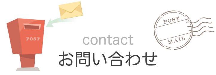 コンタクトフォームの画像