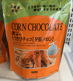 ホリのとうきびチョコ【夕張メロン】