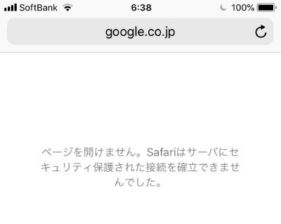 iPhoneのSafariが繋がらない