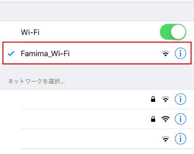 接続されているWi-Fiをタップ