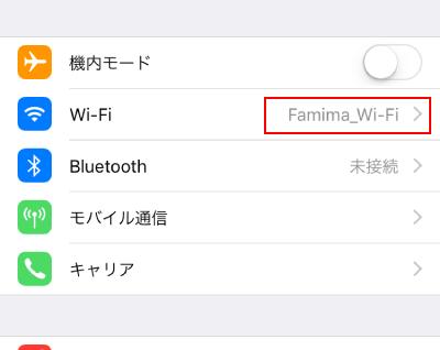 コンビニのWi-Fiに接続されている