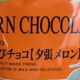 ホリのとうきびチョコ【夕張メロン】が美味しい