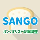 SANGOのパンくずリストの微調整