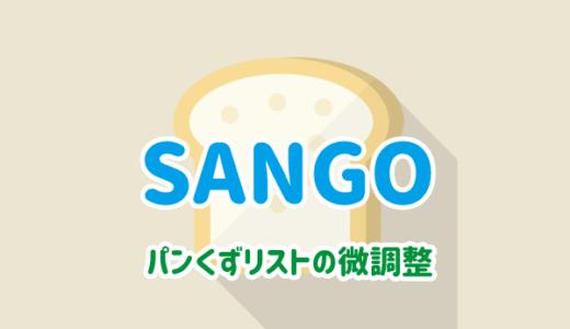 【カスタマイズ】SANGOのパンくずリストを微調整するCSS