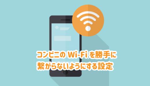 【解決】iPhoneでコンビニのWi-Fi(ファミマなど)を勝手に繋がらないようにする設定