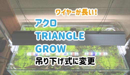 アクロ TRIANGLE GROWを吊り下げ式に変更|ワイヤーが余る対応