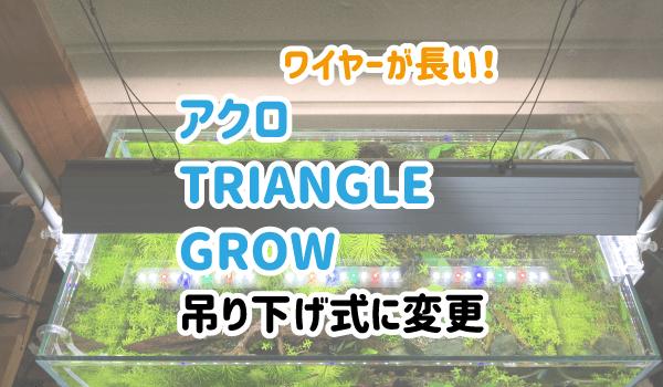 アクロ TRIANGLE GROWを吊り下げ式に