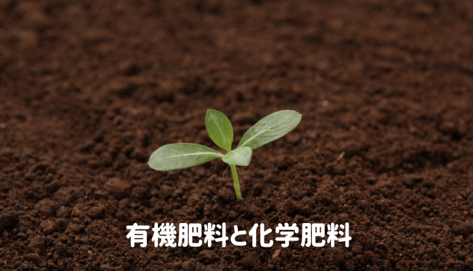 有機肥料と化学肥料の違いと特徴