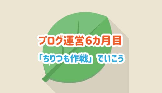 【6か月】ブログで月1万円を得るには「ちりつも作戦」