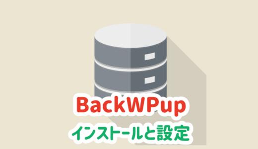 BackWPupのインストールと設定|WordPressの自動バックアップ
