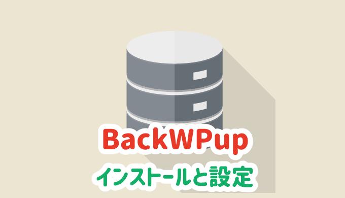 BackWPupのインストールと設定