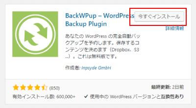 BackWPupのインストール