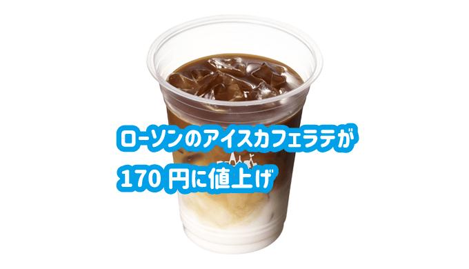 ローソンのアイスカフェラテが170円に値上げ