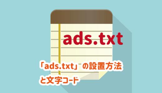 「ads.txt」ファイルの設置方法と文字コードについて
