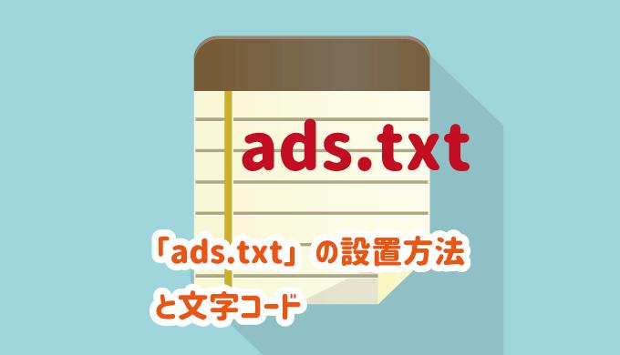 ads.txtの設置方法と文字コードについて