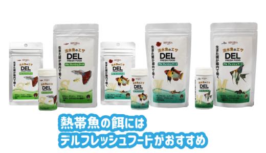 【デルフレッシュフード】熱帯魚の食いつきが良いおすすめの餌