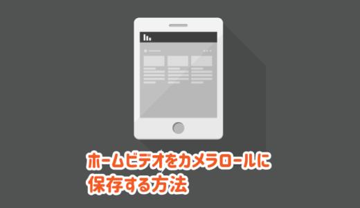 【解決】ホームビデオの動画をiPhoneやiPadのカメラロールに保存する方法