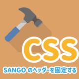 SANGOのヘッダーを固定する方法