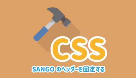 【スマホ対応】SANGOのヘッダーをCSSで固定する方法