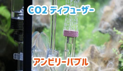 【アンビリーバブル】安くて気泡も良いおすすめCO2ディフューザー